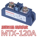 XIMADEN希曼顿MTX120A固态继电器