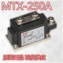 XIMADEN希曼顿MTX250A固态继电器