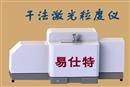 大量程干法激光粒度仪,粉末大量程干法激光粒度仪