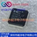 全新进口原装 IP101A 网络IC芯片 品牌:ICPLUS 封装:QFP-48