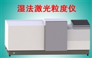 山东激光粒度仪,湿法激光粒度分析仪生产商