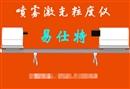喷雾激光粒度测量仪技术参数,厦门易仕特仪器有限公司