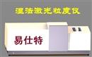 湿法激光粒径测定仪【江苏激光粒度仪】