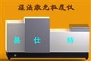 江苏湿法激光粒径测试仪