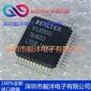 全新进口原装 RTL8201CL 网卡IC芯片 品牌:REALTEK 封装:QFP-48