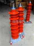 川龙电气正品HY5WZ-51/134电站型35KV氧化锌避雷器YH5WZ