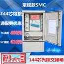 奇恒通信144芯SC/UPC常规款SMC光缆交接箱