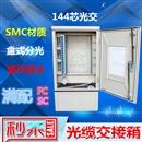 144芯盒式分光SMC室外防晒防水光缆交接箱满配