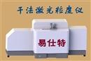 安徽干法激光粒度测量仪采购, 易仕特质量保证