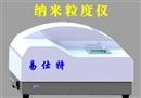 粒度仪,安徽纳米激光粒度仪供应商易仕特