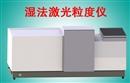 粒度仪,安徽激光粒度分析仪,湿法激光粒径仪