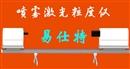 喷雾激光粒径测定仪仪性能特点及技术参数