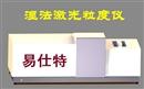 安徽湿法激光粒度测定仪采购,认准易仕特粒度仪