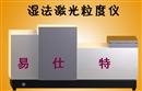 安徽激光粒度仪价格,湿法激光粒度分布仪采购