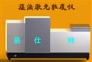 激光粒度仪,安徽湿法激光粒度测试仪优质供应商易仕特