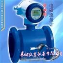 电磁流量计 污水流量计 一体化智能液体流量计 厂家直销DN50