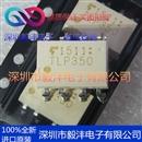 全新进口原装 TLP350 光耦光电耦合器  品牌:TOSHIBA 封装:SOP-8