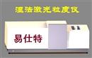 测量颜料粒径的精密仪器【颜料激光粒度仪】