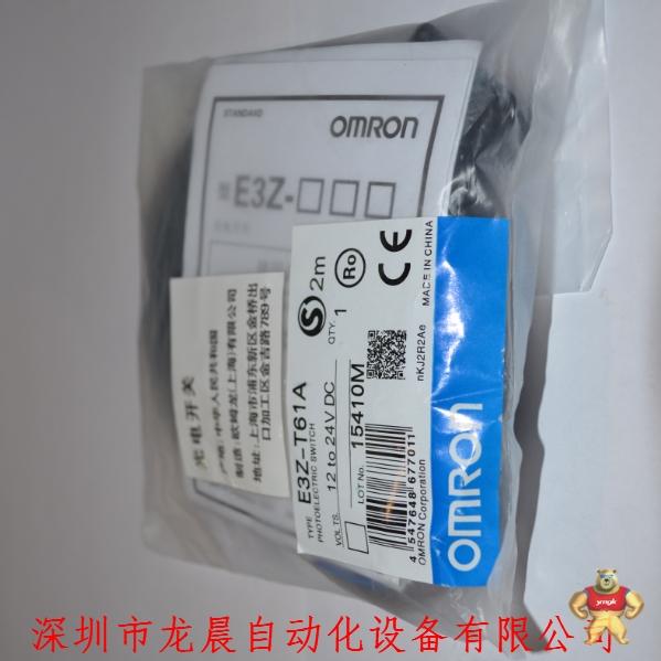 日本欧姆龙omron 光电开关e3z-t61a