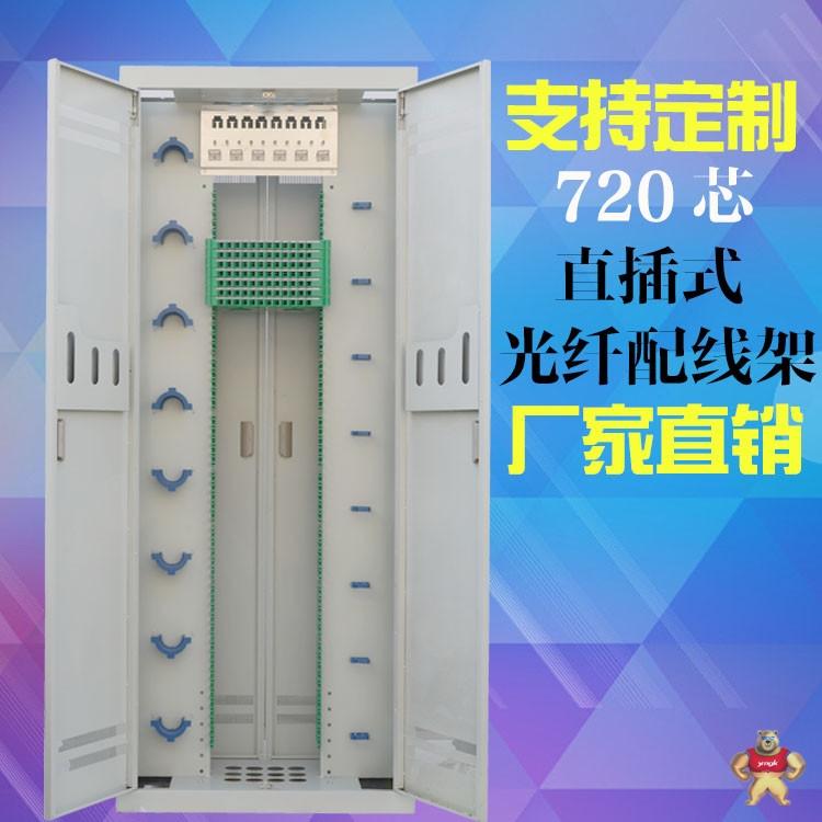 144芯室内光纤配线架/柜