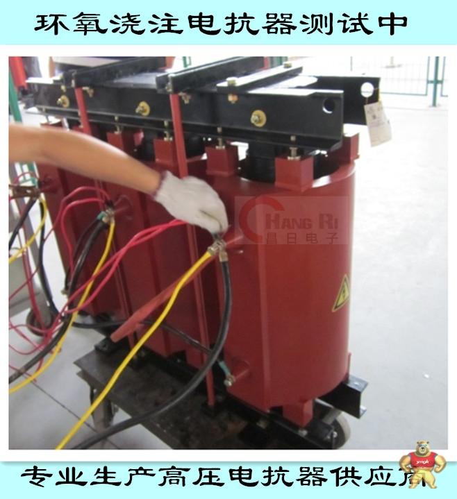 电抗器直销 三相串联电抗器|补偿电抗器cksc-216/10-12