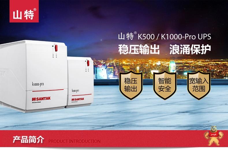 山特后备式ups不间断电源k500-pro