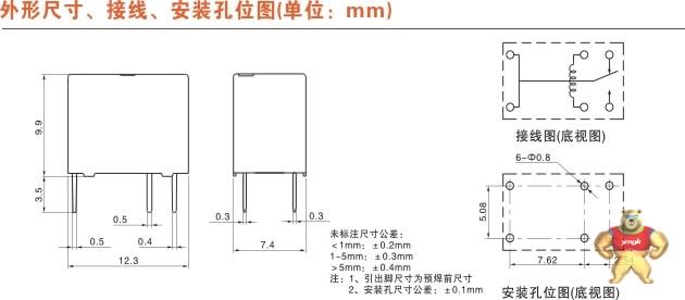 厂家热买t78继电器 5a防盗器继电器 4脚12v1a小型汽车