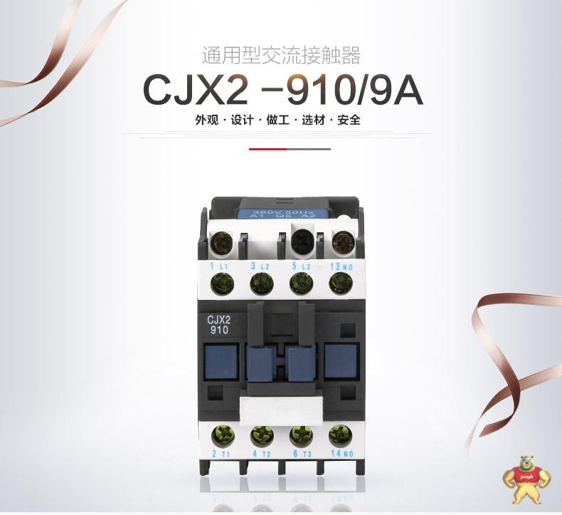 【正品】德力西交流接触器批发cjx2-0910