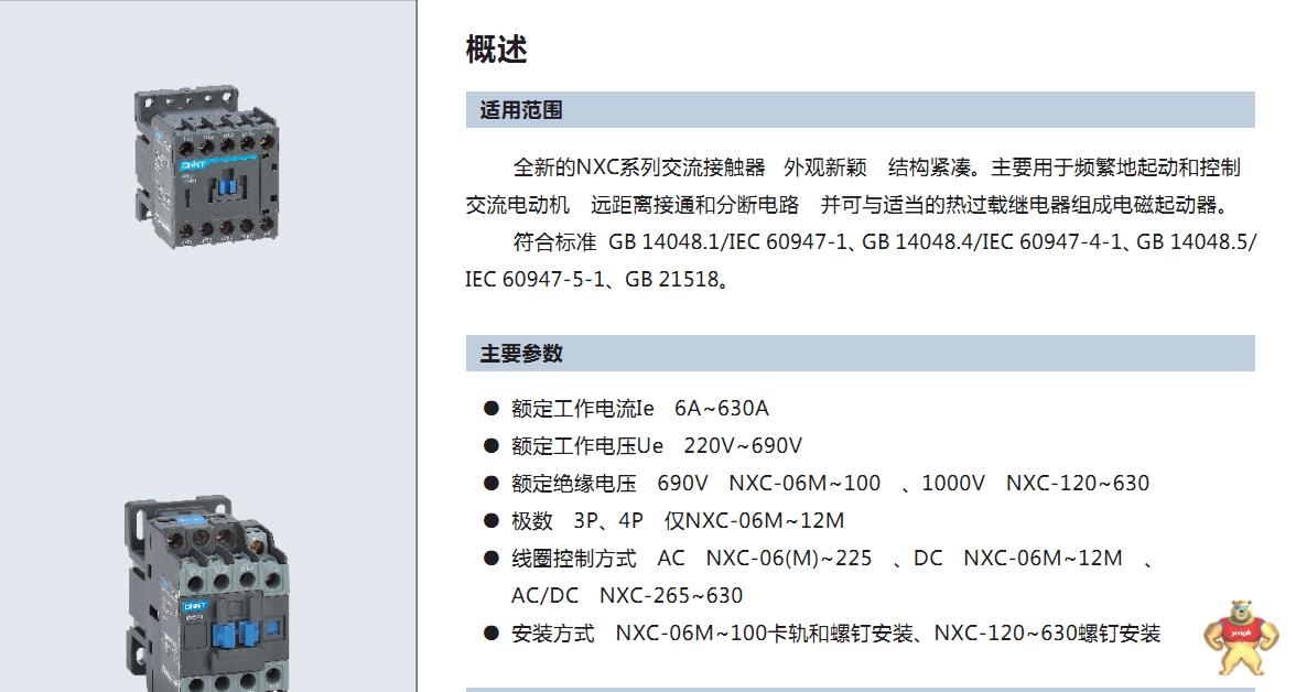 正泰 昆仑系列接触器 nxc(6a-100a)系列交流接触器