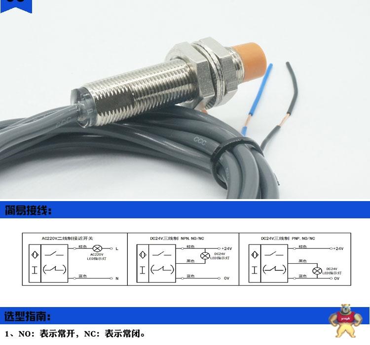 正品倍福宁m12接近开关二线ac220v常闭金属感应器gb