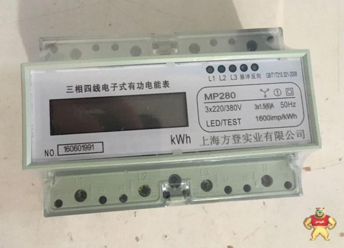 上海方登mp280三相四线电子式电能表价格