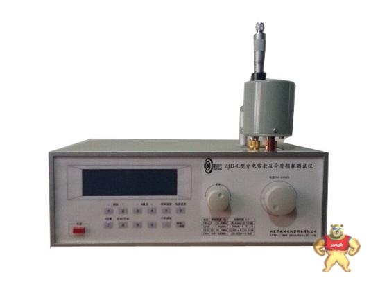 ZJD-C型介电常数及介质损耗测试仪