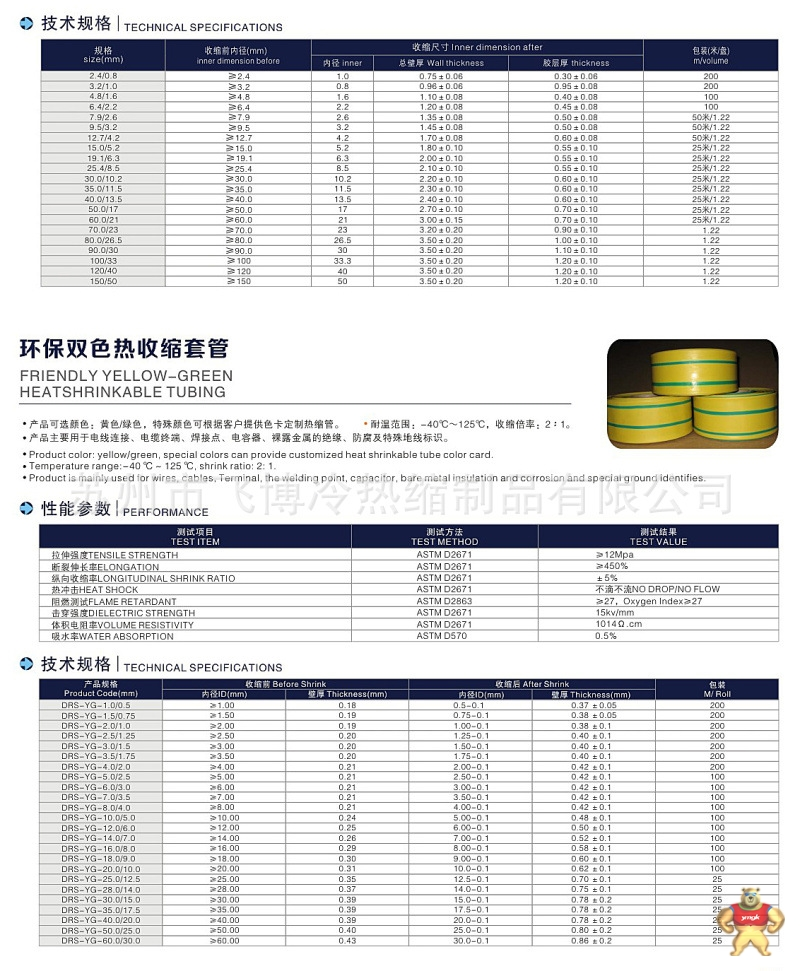 飞博供应 1kv黄绿双色热缩管Ф40mm 规格齐全 专业可定制 热缩管,双色热缩管,1KV热缩管,热缩管40mm,黄绿双色热缩管