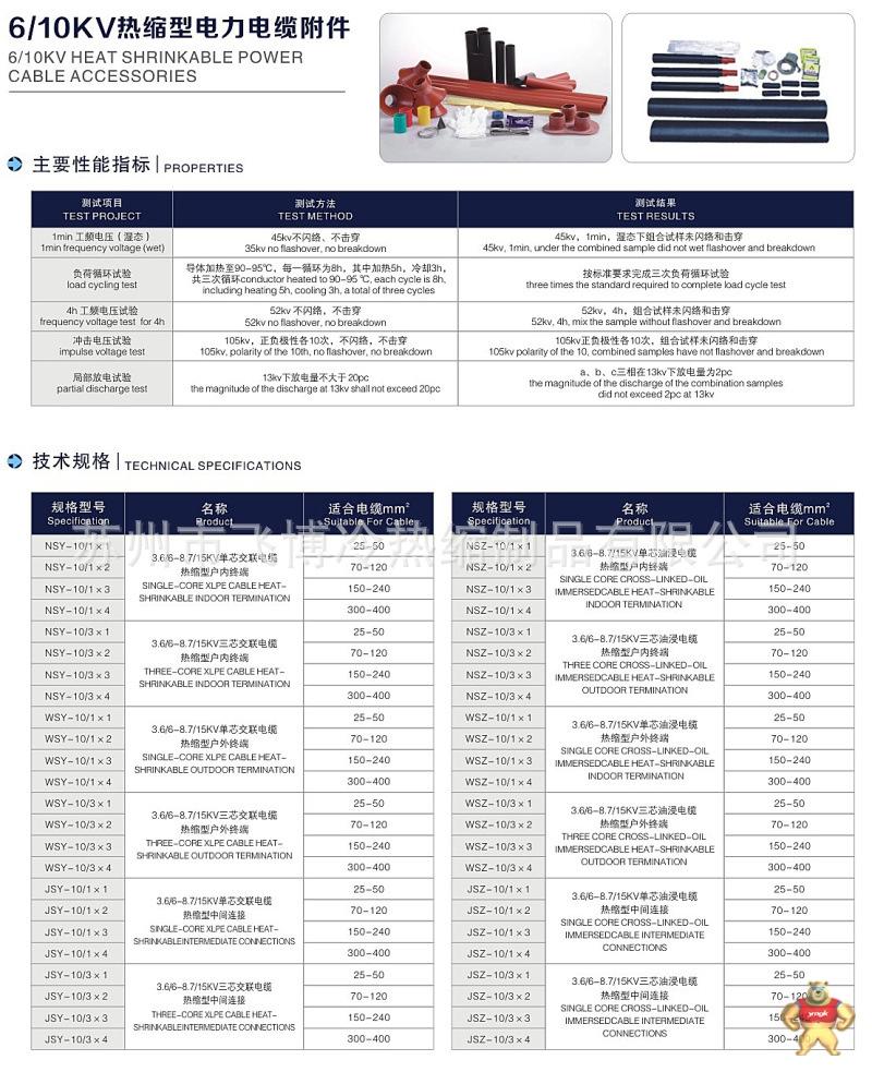 【飞博厂销】10KV户内热缩电缆终端 电缆头 电缆终端头 电缆附件