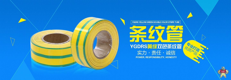 【厂家直销】低压pe阻燃热缩管 Ф16mm热缩绝缘套管 专业可定制 绝缘套管,热缩管,阻燃热缩管
