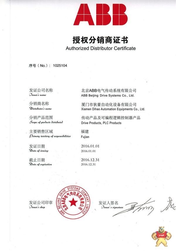 2016年ABB传动产品及PLC授权经销商证书